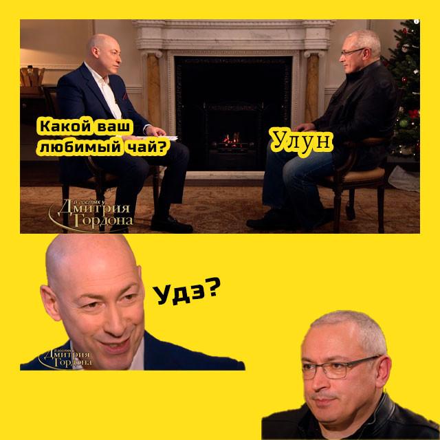 любимый чай - Мем - Ходорковский и Гордон