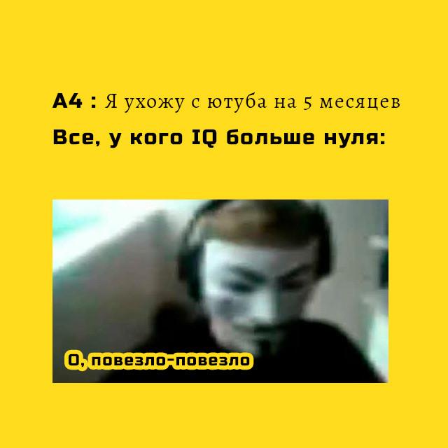 """мем спидран """"повезло-повезло"""" - А4 уходит с YouTube на 5 месяцев"""