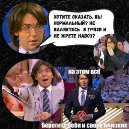 Самая короткая передача Андрея Малахова
