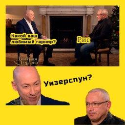 любимый гарнир - Мем - Ходорковский и Гордон