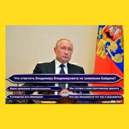 мем - Путин Байдену - что ответит