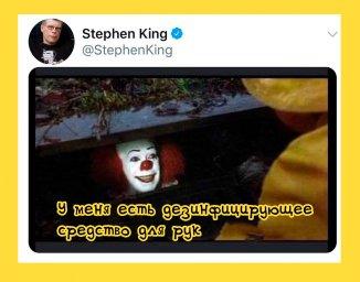 Немного абсурда от Стивена Кинга