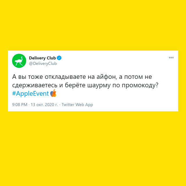 мем - Delivery Club про новый iPhone