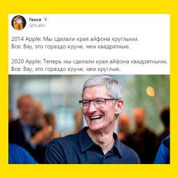 мем - новый iPhone и квадратные края