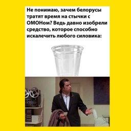 мем - беларусь почему не использовать стаканчик против омон?