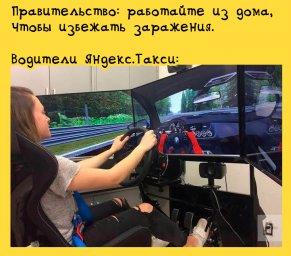 Удаленная работа: водитель Яндекс такси