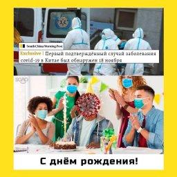 мем - с днём рождения, вирус