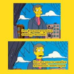 мемы - акции GameStop - фундаментальная ошибка системы