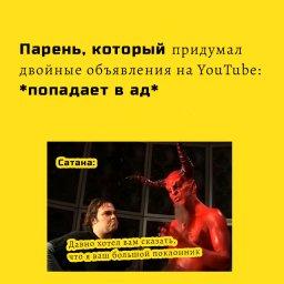 мем дьявол я твой фанат