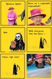 хитрая Королева