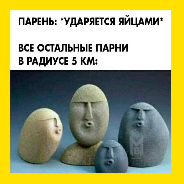 Мем с каменными лицами про парней.
