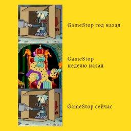 мем - состояние GameStop на сегодняшний день