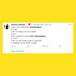 """мем про """"Б.Ю. Александров"""" - умер основатель компании"""