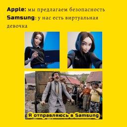 мем - Samsung Sam - Борат выбирает Samsung
