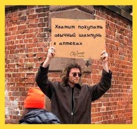 Чувак с плакатом: шампунь не для аптек