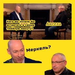 ангел - Мем - Ходорковский и Гордон