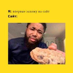 мем - сайт на который заходишь впервые