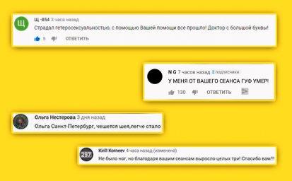 комментарии к прямому эфиру Кашпировского