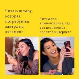 мем - умение концентрироваться