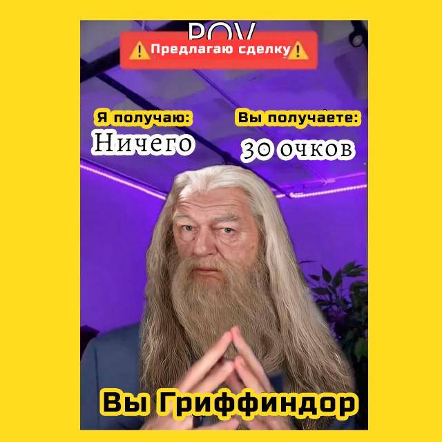 мем - деловое предложение - гриффиндор