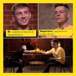 Мем - Щербаков и Дудь жмут руки  - водитель такси который молчит