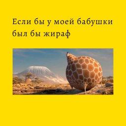 мем - Если бы у бабушки был жираф
