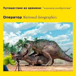 оператор National Geographic
