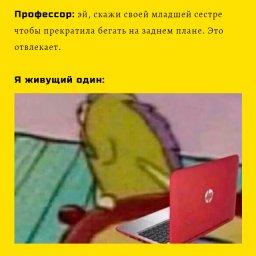 Дистанционное обучение мемы