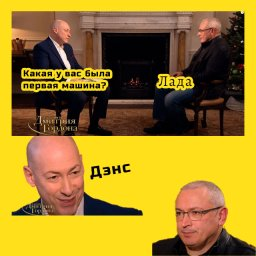 первая машина - Мем - Ходорковский и Гордон