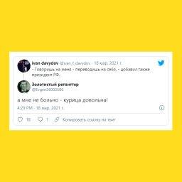 мем - Путин Байдену - переводишь на себя