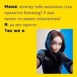 мем - виртуальный помощник Samsung - Почему ты захотел новый телефон