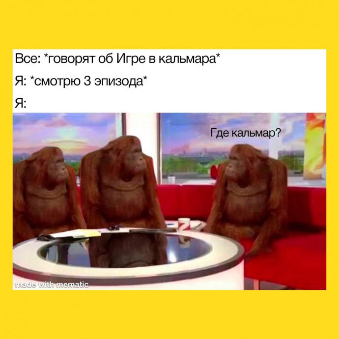 мем - игра в кальмара - Где же кальмар