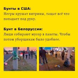 Мем про разницу бунтов в Белоруссии и в США