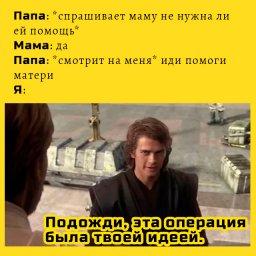 мем - помощь от отца