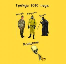 модные тренды в 2020 году