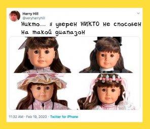нет такого диапазона: кукла
