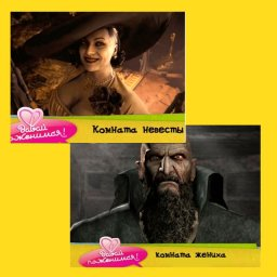 Мем про Димитреску - resident evil - комната жениха и невесты