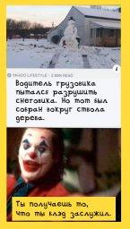 Джокер, ты получаешь: Он хотел уничтожить чужого снеговика