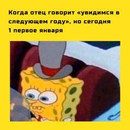 мем - когда отец говорит увидимся в следующем году