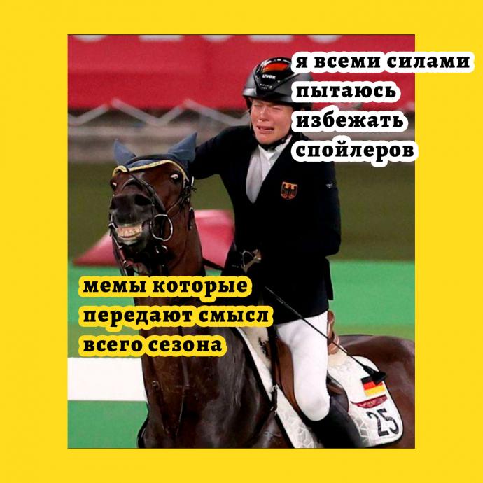 мем - конь и девушка - пытаюсь избежать спойлеров