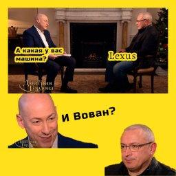 Lexus - Мем - Ходорковский и Гордон