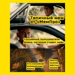 Мем про мемы