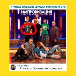 мем - Роберт Патиссон, красный круг - шоу импровизация
