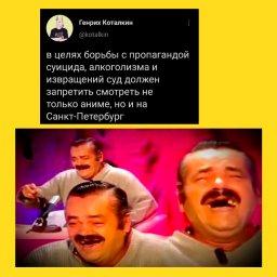 мем - испанский хохотун - запретить смотреть на Санкт-Петербург