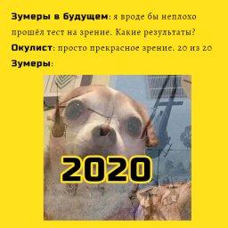 мем - про Зумеров, которые много лет спустя будут вспоминать 2020