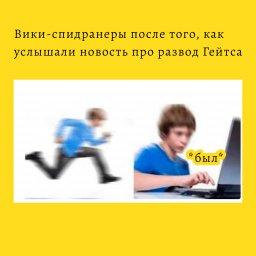 мемы - про развод Билла Гейтса - информация на Википедии