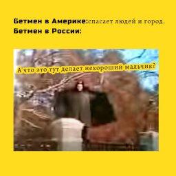 Мем Бетмент - в России и в Америке