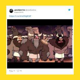 Мем - штурм Капитолия в США - Гравити Фолз