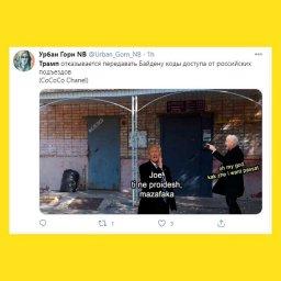 мемы про выборы в сша