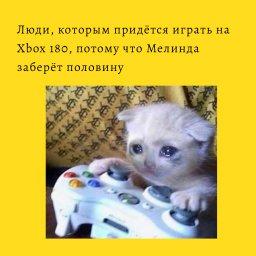 мем - придётся играть на Xbox 180